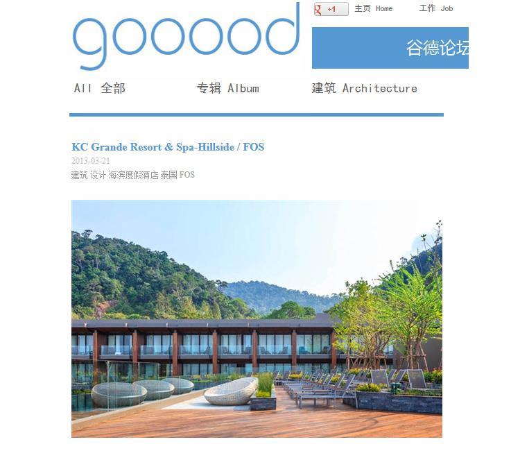 KC Grande in Gooood.hk